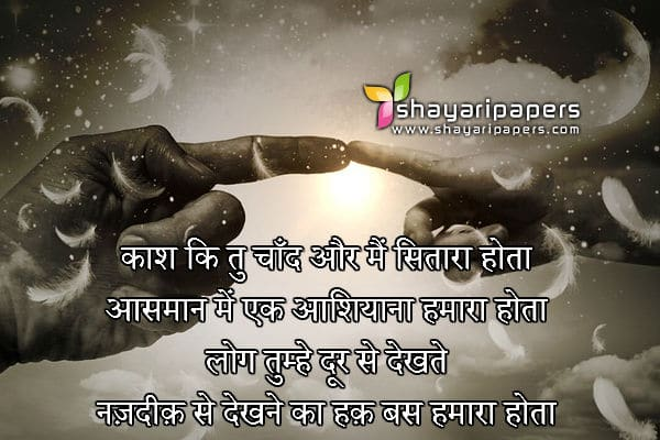 Happy Propose Day Shayari Sms Messages in Hindi