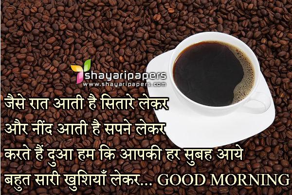 Good Morning Shayari in Hindi Goodmorning SMS Quotes Wishes
