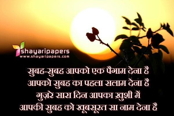 2020 Good Morning Shayari Photo |    | HD