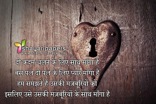 Hindi Funny Shayari Wallpaper - Shayari - JokesMantra.Com