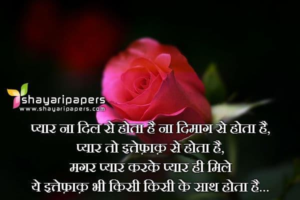 Pics Photos - Hai Cachedtune Pyar Mein Pyaar Bhari Shayari Hindi