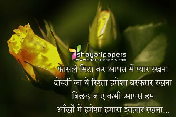 Bewafa Poetry, Bewafa Shayari and SMS - Ranjish.com - HD Wallpapers