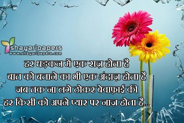 pyar mein thokar shayari sms