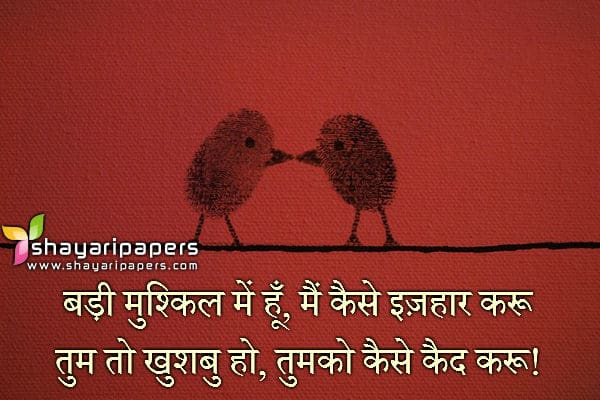 Short Shayari Whatsapp On Love