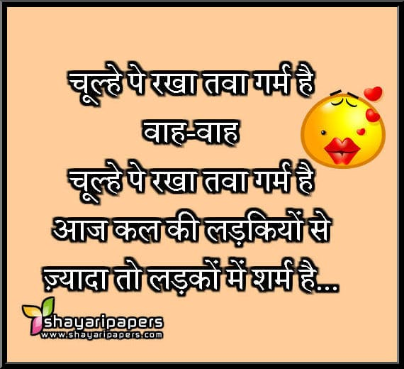 ... kiya hai funny shayari 1 funny shayari hindi sms jokes comedy shayari