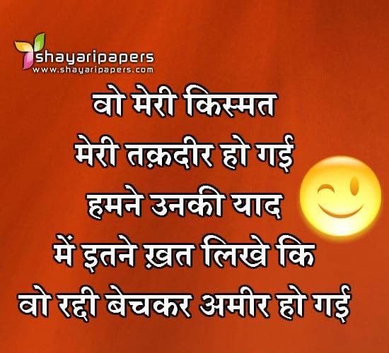 Funniest Shayari Wallpaper Ever In Hindi