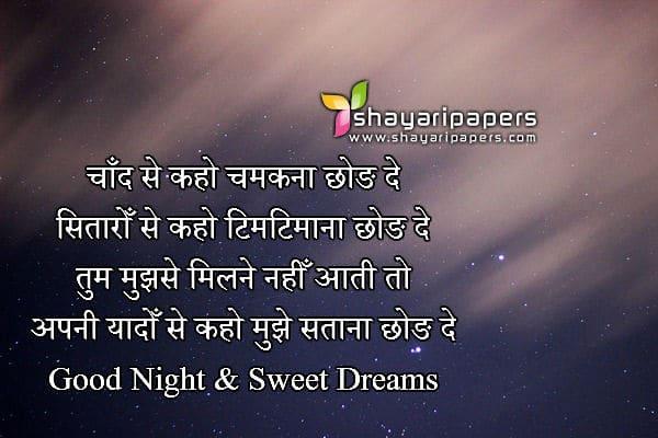 Cute Gud Night Whatsapp Status Message