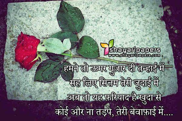 Hindi SMS Shayari, Sher o Shayari, Funny Shayari, Love Shayari