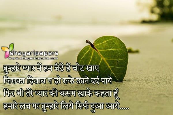 Sad Propose Izhaar Shayari Hindi