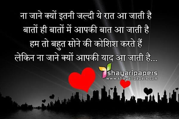 tag archives gud night shayari with image good night shayari ...
