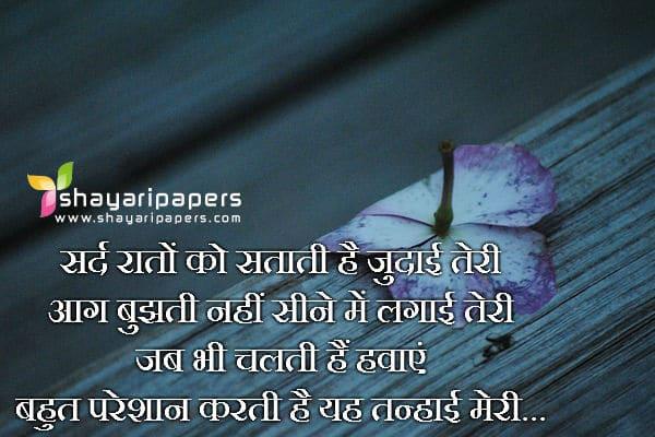 Love Wallpaper Judai : Judai Aur Tanhai Ki Dard Bhari Shayari