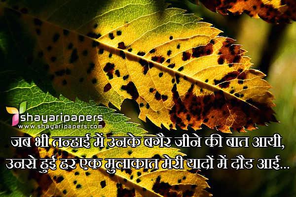 sad dard bhari mulaqat shayari hindi