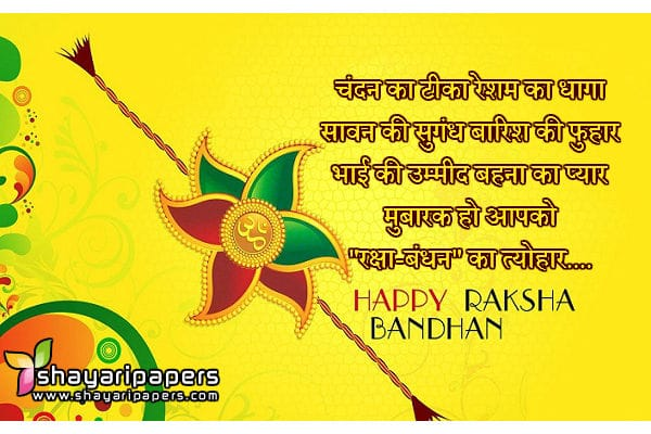 happy rakhi raksha bandhan sms messages in hindi