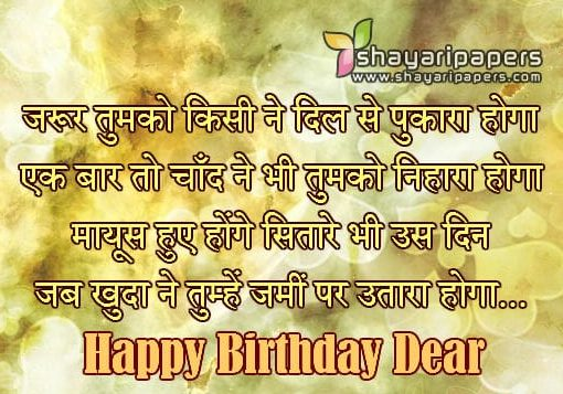 happy birthday shayari wallpaper image download