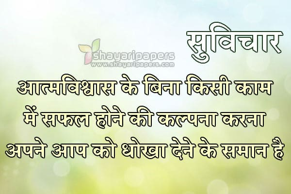 confidence and positive attitude shayari quotes in hindi