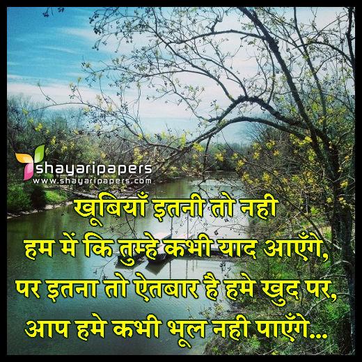 Khubiyan Itni To Nahi Hum Mein Ki Tumhe Kabhi Yaad Aayeinge,