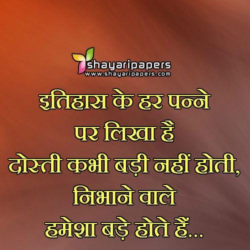 dosti nibhane ki shayari whatsapp facebook