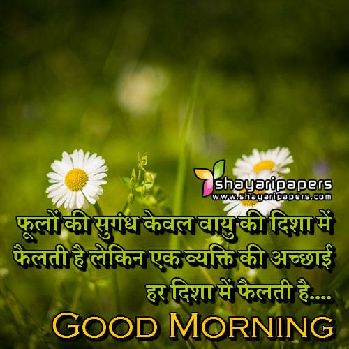 Good Morning Wallpaper With Love Sayari : Suvichar Shayari Wallpaper Auto Design Tech
