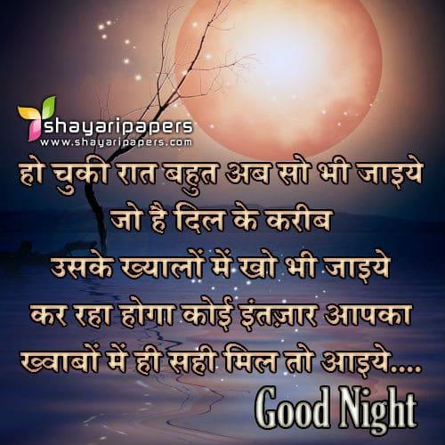 good night facebook wallpaper hindi