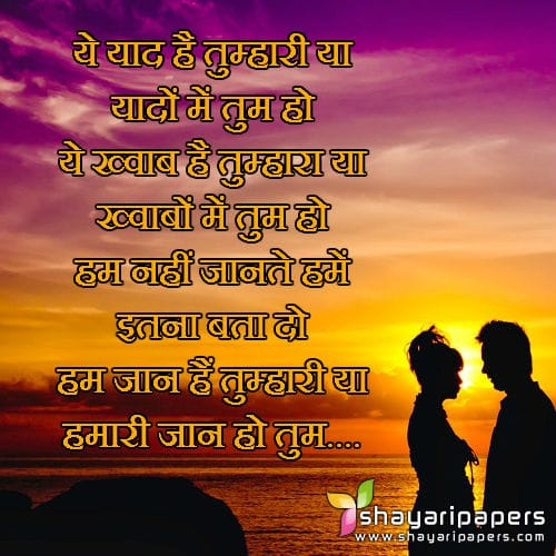 I Love You Jaan Quotes : Love Jaan Shayri In Hindi Meri jaan ho tum shayari facebook and ...
