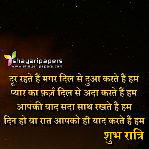 shubh ratri shayari wallpaper in hindi