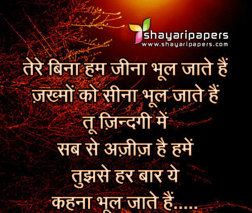Hindi Shayari Wallpaper हद वलपपर