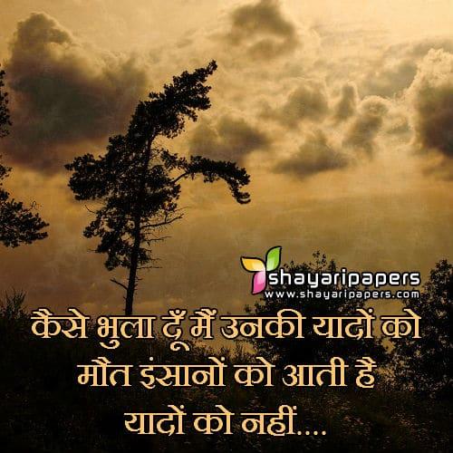 ... Bhula Du Tujhe Sad Yaad Shayari with him/her on Whatsapp and Facebook