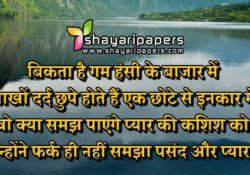 pyar ki kashish shayari wallpaper hindi