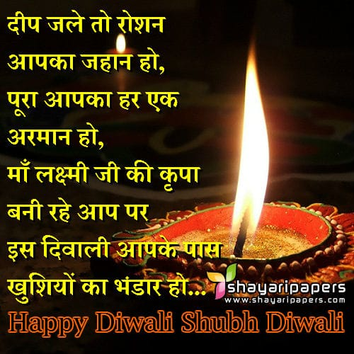 shubh deepawali shayari wallpaper whatsapp facebook