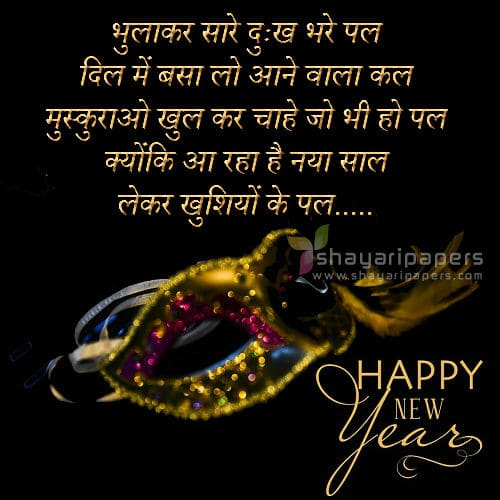 happy new year shayari hindi new year wallpapers