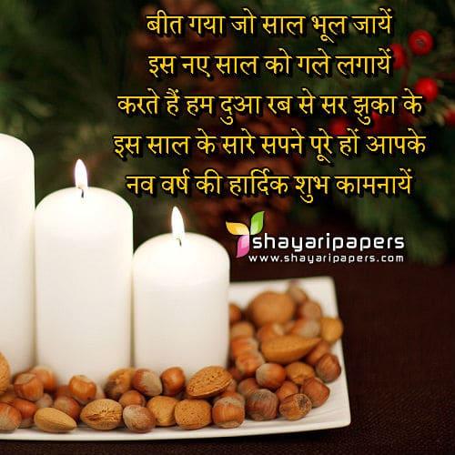 happy new year 2016 shayari wishes