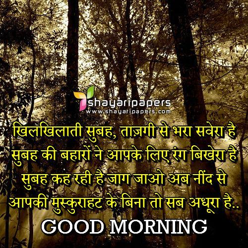 Good Morning Shayari Hindi, Good Morning Shayari Images