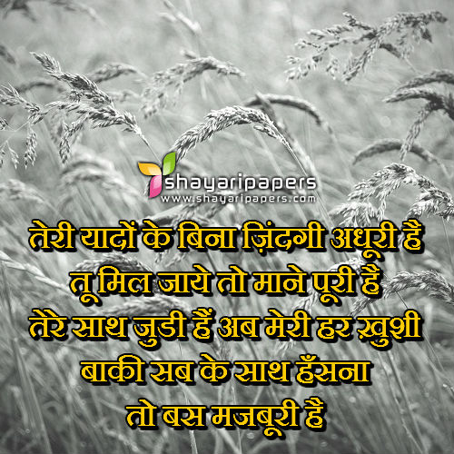 tere bina zindagi adhuri hai shayari by lover