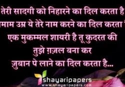 happy valentine day shayari images