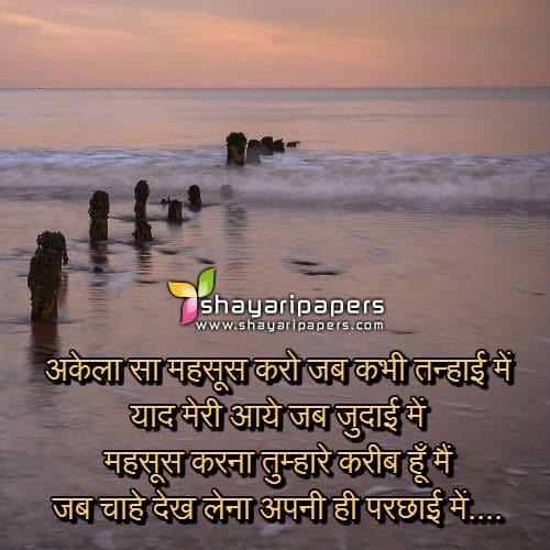 Akela Sa Mehsoos Karo Jab Kabhi Tanhai Mein