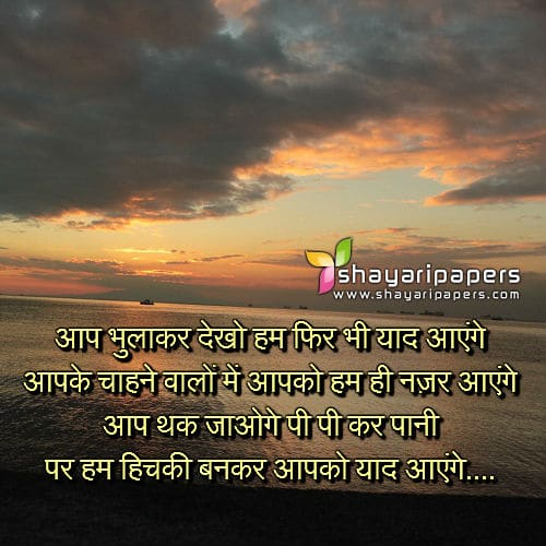 Shayari Photo Images Wallpaper On Hichki and Yaad Facebook
