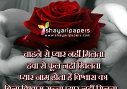 Ishq Shayari Wallpaper