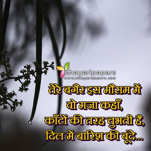 Barish Shayari Wallpaper Picture Whatsapp Facebook