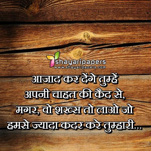 Ishq Mein Chahat Hai Shayari Picture Image Wallpaper Whatsapp Facebook