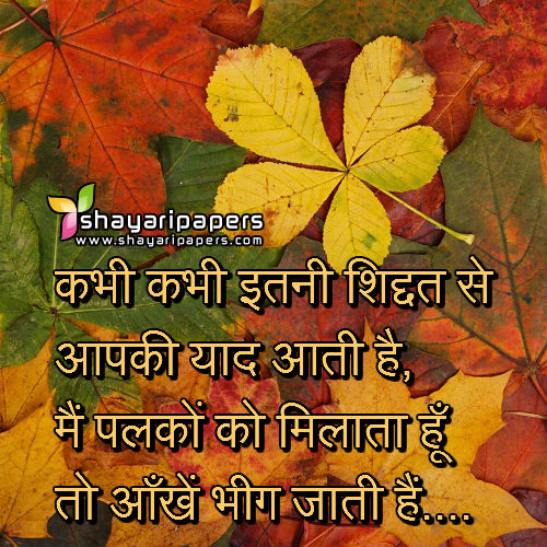 Hindi Shayari pics images & wallpaper for facebook page 1