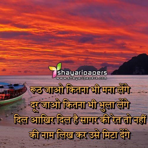 Awesome shayari on Na Shikwa Na Shikayat Tumse in Hindi or Urdu to ...