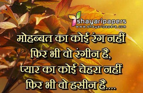 Pyar Ishq Aur Mohabbat Shayari Image Picture Wallpaper Whatsapp Facebook