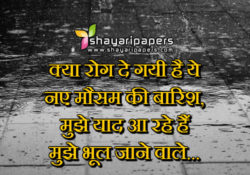 Barsaat Ke Mausam Ka Dard Shayari Images Wallpaper Whatsapp Facebook