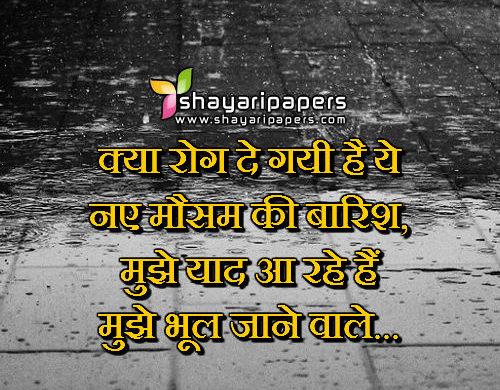Barsaat Ke Mausam Ka Dard Shayari Images Wallpaper Whatsapp Facebook