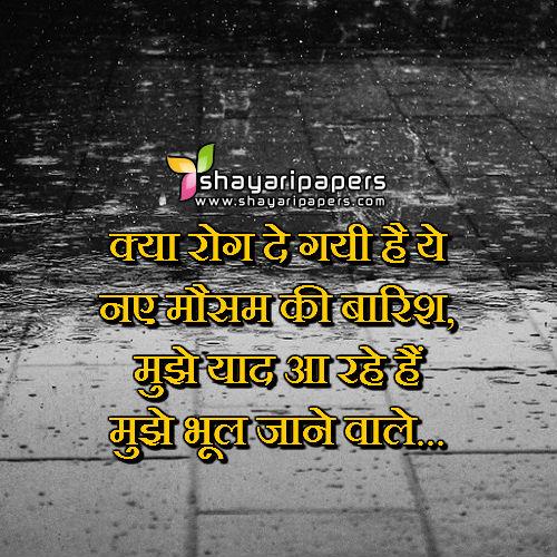 Mausam Shayari in Hindi with Images
