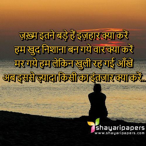 Intezaar Ki Dard Bhari Shayari Picture Wallpaper Images