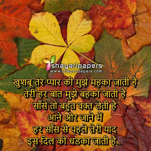 Pics Photos - Ultimate Romantic Shayari Teri Khushboo Aaye