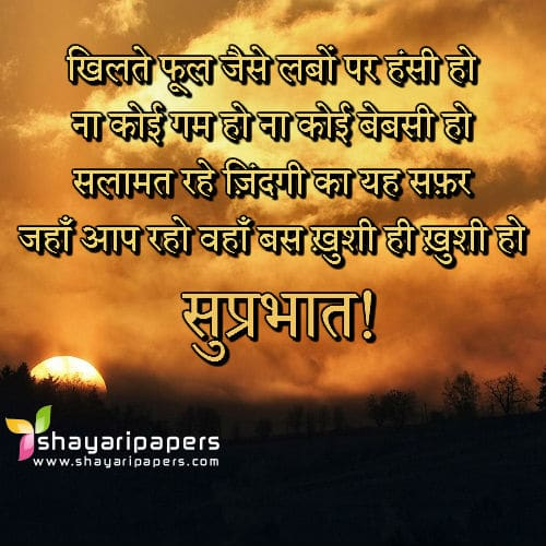 nice Suprabhat Suvichar with Image, Wallpaper and Picture to share ...