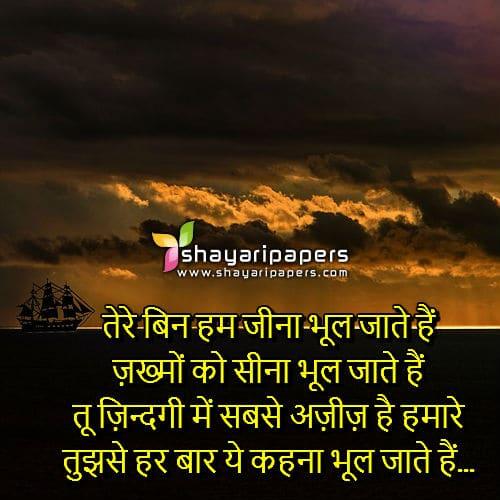 Izhar E Mohabbat Shayari In Hindi | www.imgkid.com - The ...