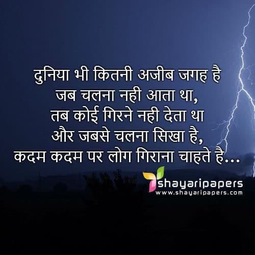 Sad Shayari : Sad Sms Messages : Sad Hindi Quotes